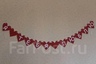 """Гирлянда-сердечки """"Я тебя люблю""""! 14 и 23 февраля, 8 марта"""