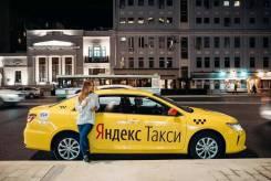 Водитель такси. ООО Яндекс. Улица Новосибирская 10