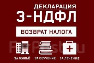 Декларация 3-НДФЛ + заявление от 350 руб.
