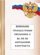 Инспектор отдела охраны. С. Заозерное ул. Петра Черкасова 21