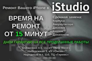 Ремонт телефонов Apple iPhone, Samsung, Sony, Xiaomi, Meizu и др. в iStudio