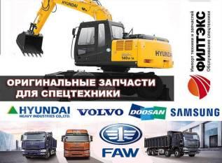 Запчасти FAW Shaanxi HOWO Hyundai Doosan Daewoo Samsung Volvo