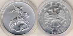 Монета 3 рубля 2010 года - Георгий Победоносец, серебро