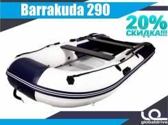 Barrakuda. 2019 год, длина 2,90м. Под заказ