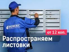 Распространение листовок по Москве и области