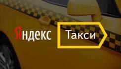 Работа в Яндекс. Такси на выгодных условиях!