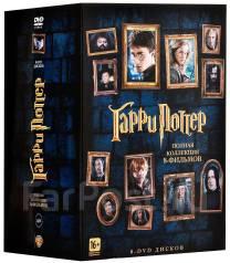 Гарри Поттер. Коллекция. (8 DVD)