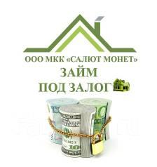 Займ под залог недвижимости. Финансовая помощь. Деньги в долг. Займ