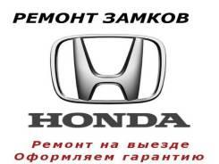 Ремонт Замка Зажигания Хонда | Изготовление Ключей | Выезд | Иркутск