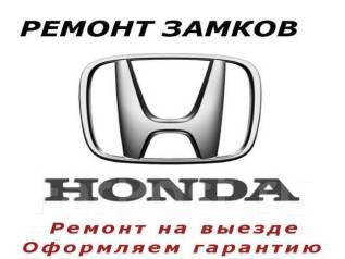 Ремонт Замка Зажигания Хонда   Изготовление Ключей   Ремонт на Выезде