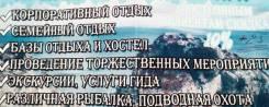 Капитан. Иркутская судоходная компания. Иркутск м-н Солнечный