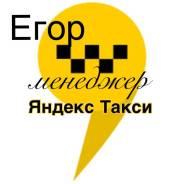 Водитель такси. Москва
