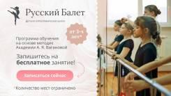 Набор детей в балетную школу