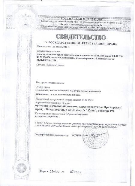 Продается дача в районе 30 км во Владивостоке. От агентства недвижимости (посредник). Документ на объект для покупателей