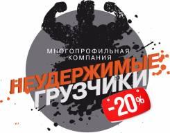 Услуги Грузчиков/Разнорабочих, Переезды, Грузоперевозки, Нал/Безнал, Акция