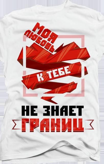 "Печать на футболках, кружках, за 15 минутТЦ""Черемушки"" 2 эт, ТЦ Дружба"