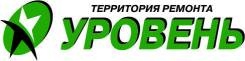 """Юрисконсульт. ООО """"Уровень"""". Улица Кирова 46"""