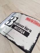 WorldClass 3 мес. Подарочный сертификат