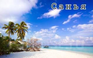 Санья. Пляжный отдых. Санья 4*