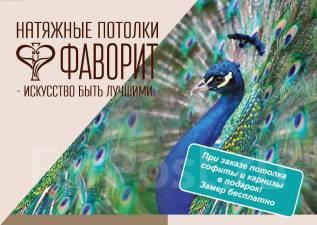 Натяжные потолки Фаворит. Весенняя Акция - Карнизы в подарок!.