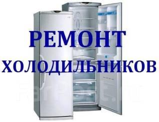 Ремонт холодильников. Старейшая мастерская в городе.