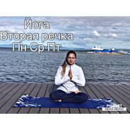 Йога на второй речке, хатха йога, йога для беременных, для детей!