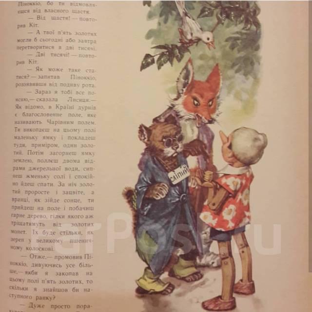 Пиноккио! книга. Оригинал