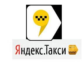 """Водитель. ООО """"Яндекс.Такси"""". Владивосток"""