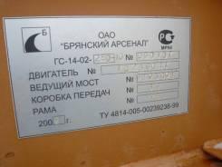 Брянский арсенал ГС-14.02. Автогрейдер Брянский арсенал ГС 2009 г. в., 1 100 куб. см.