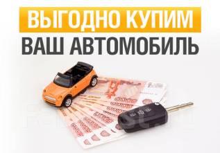 Купим ваш автомобиль