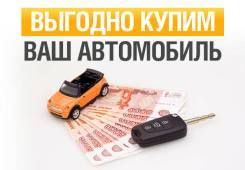 Срочный выкуп автомобилей! до 97% от рыночной стоимости
