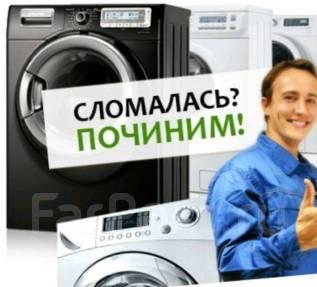 Ремонт Стиральных Машин, Выезд Бесплатно, пенсионерам скидка 20%