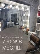 Визажист. ООО Ева -плюс. Проспект 100-летия Владивостока 155