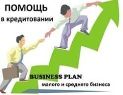 Помощь в получении кредитов для бизнеса