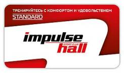 Продам Абонемент в фитнес клуб Impulse Hall Запорожская 77 (18 000 р. )