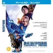 Валериан и город тысячи планет (3D+Blu-Ray)