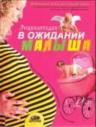 В ожидании малыша. Таинство зачатия. Счастливая беремен. Успешные роды