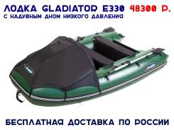 Гладиатор E 330. Год: 2018 год, длина 3,30м., двигатель подвесной, 15,00л.с., бензин