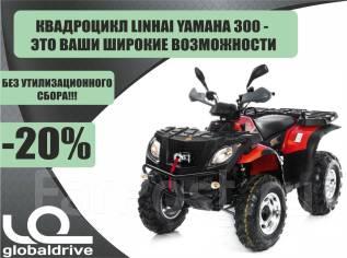 Linhai-Yamaha 300. исправен, есть птс, без пробега