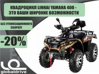 Linhai-Yamaha 400. исправен, есть птс, без пробега