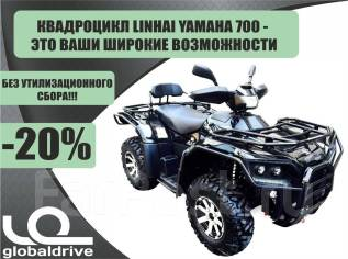 Linhai-Yamaha 700. исправен, есть птс, без пробега