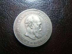 50 копеек 1890 года (АГ) Александр III