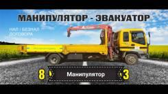 Манипулятор эвакуатор 1300р/ч