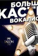 "Вокалист. ООО ""ВВО Проджект"". Р-н центра"