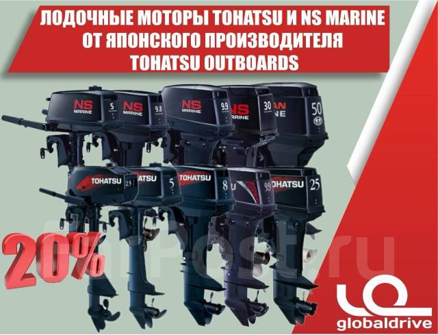 Лодочные моторы Tohatsu и NS Marine от официал. дилера в Новосибирске