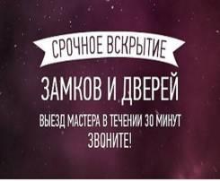 Вскрытие замков, автомобилей, сейфов 24/7