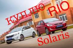 Срочный выкуп Hyndai Solaris Kia Rio куплю в любом состоянии