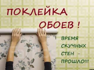 Поклейка обоев, покраска, шпаклевка, штукатурка. Русские мастера.