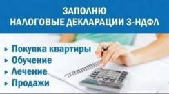 Декларация 3-ндфл 150 руб.