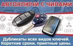 Вскрытие автомобилей ремонт замков изготовление авто ЧИП Смарт Ключи